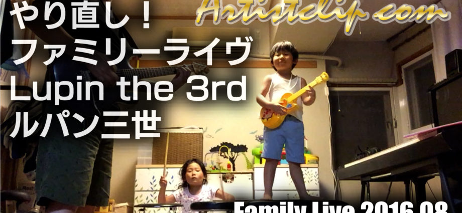 Family Live !!! with Kids 【Lupin the 3rd/ ルパン三世】2016.08.19