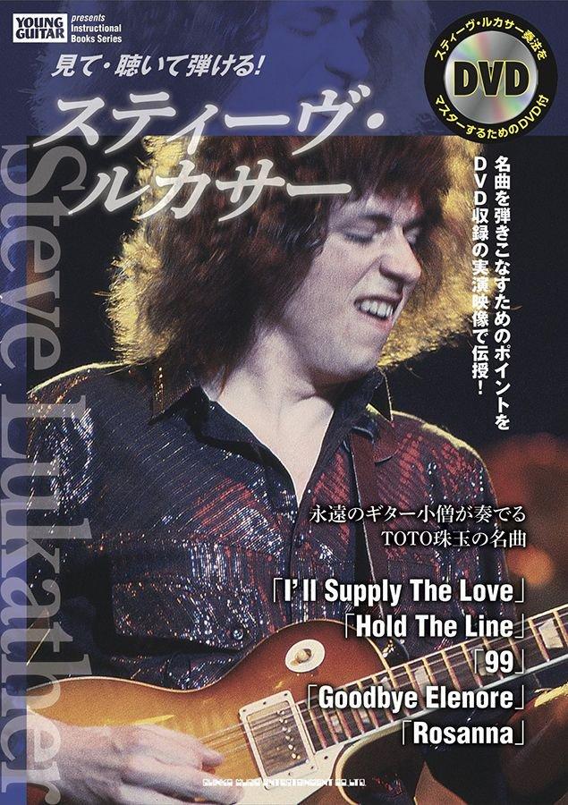 Steve Lukather Score