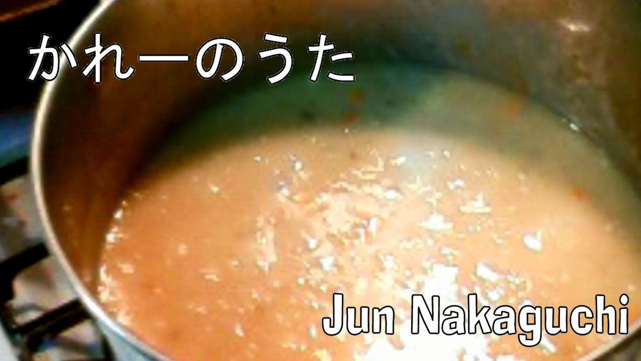 カレーのうた / Jun Nakaguchi with K