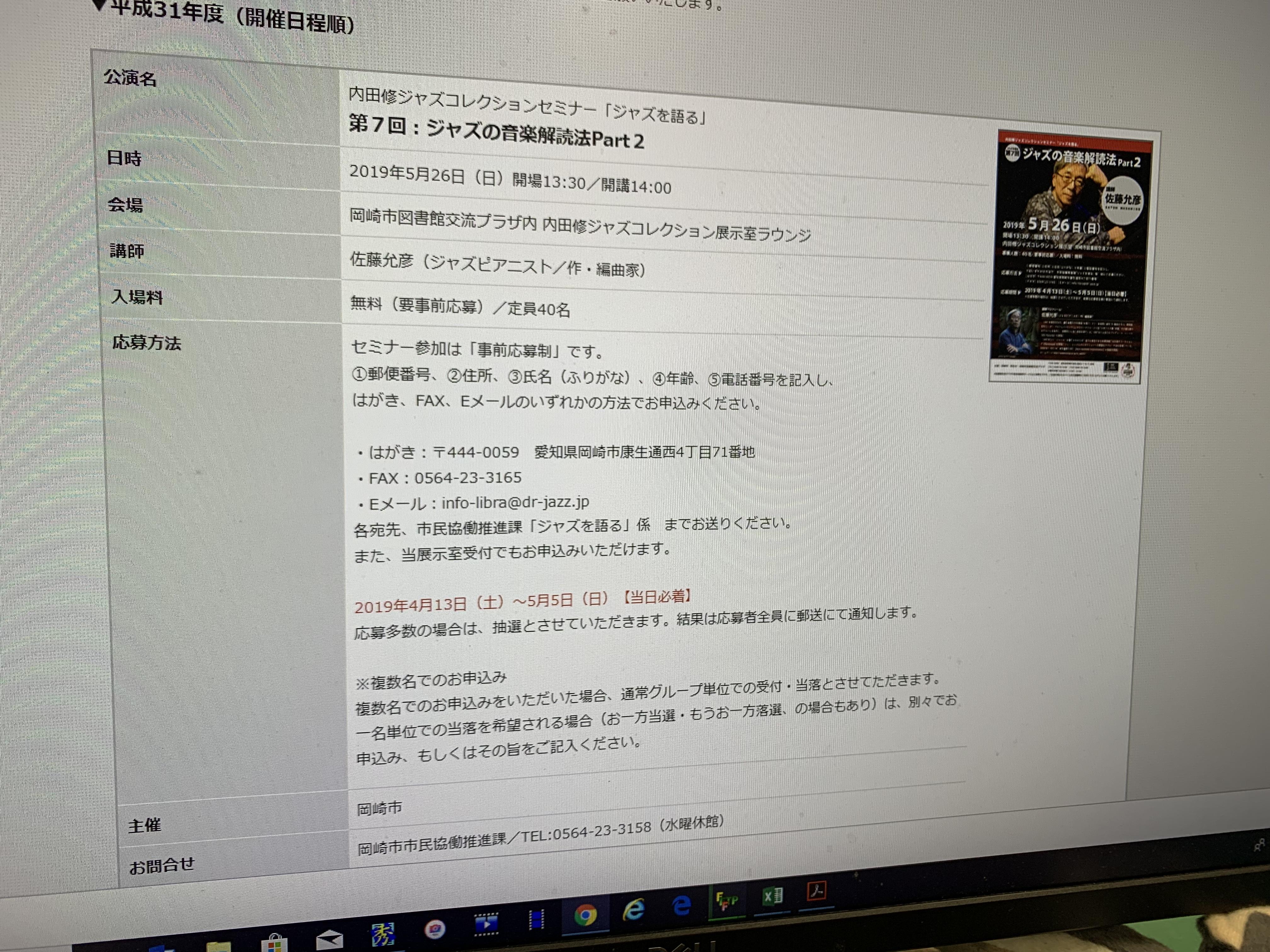 内田修ジャズコレクションセミナー「ジャズを語る」 第7回:ジャズの音楽解読法Part2