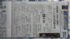 第一回ひがおかREVIVE 中日新聞2012年5月12日