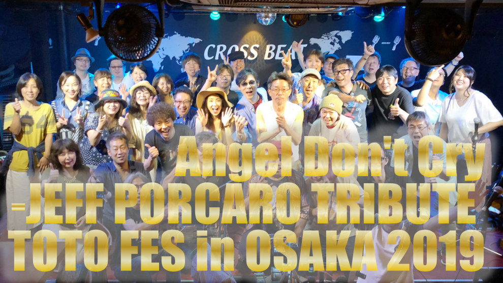 【Angel Don't Cry】 -TOTO祭り2019 -JEFF PORCARO TRIBUTE TOTO FES in OSAKA 2019 https://youtu.be/a9xHRJ4Lgyw