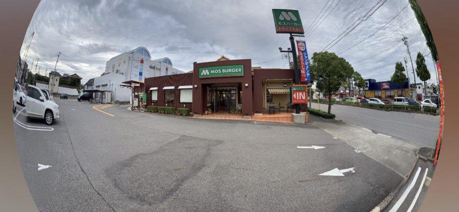 モスバーガー 岡崎大西店|〒444-0871 愛知県岡崎市大西1丁目16−7