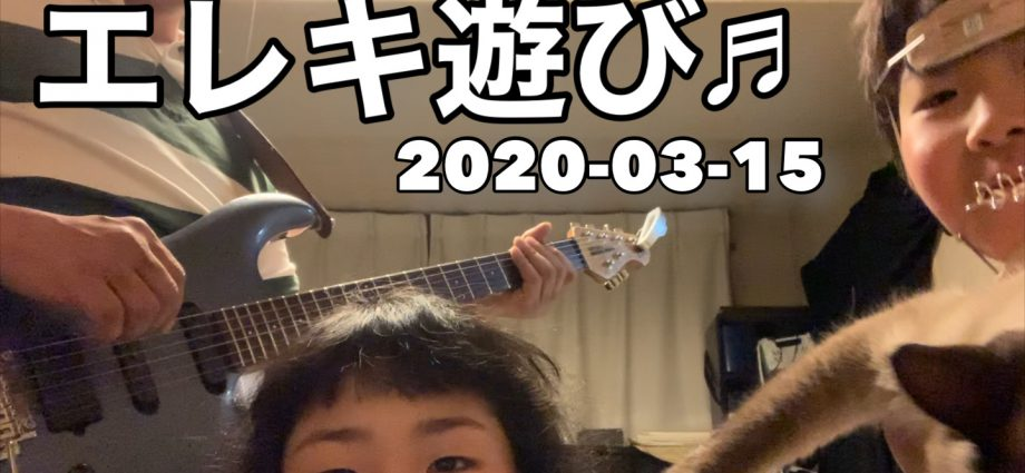 エレキ遊び♬ Electric guitar with Kids(last) 2020-03-15