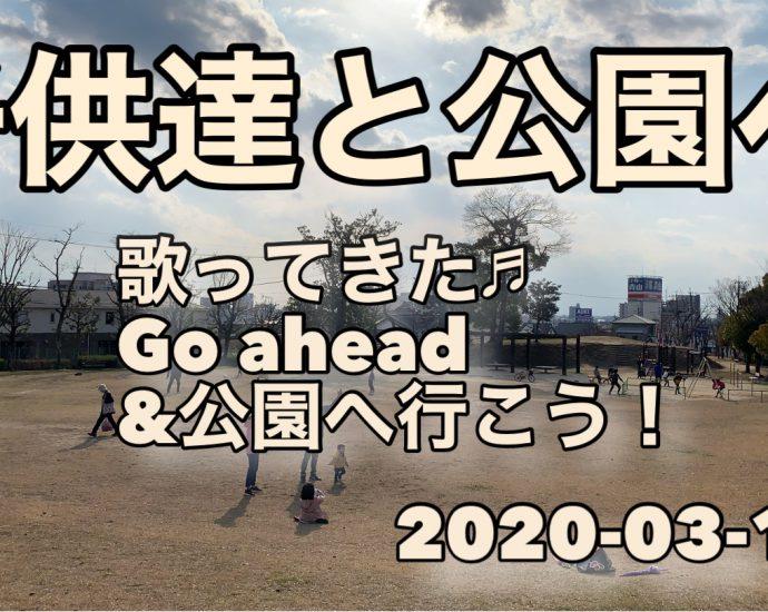 子供達と公園に。いつもよりヒトが多いかな 2020-03-15
