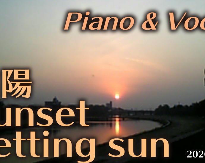 夕陽 Piano & Vocal 2020-03-13