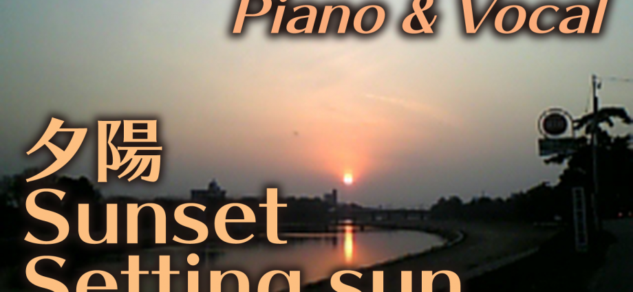 夕陽 Piano & Vocal 2020-03-13