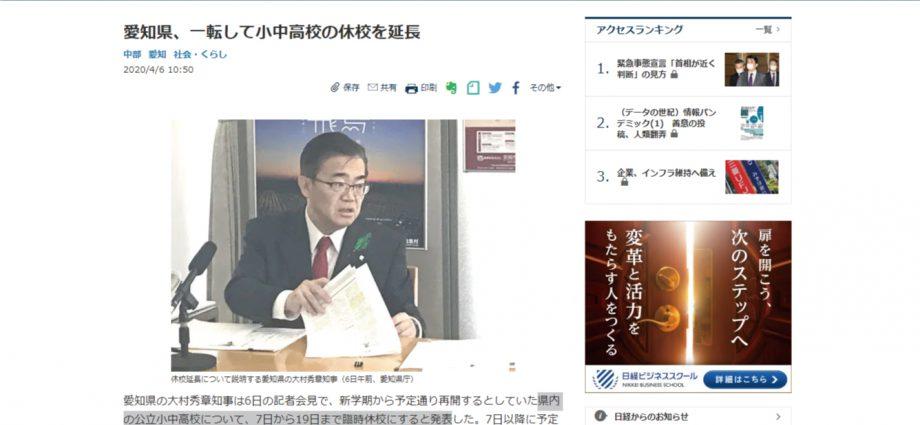 愛知県、小中高の7日~19日の臨時休校を知事が発表