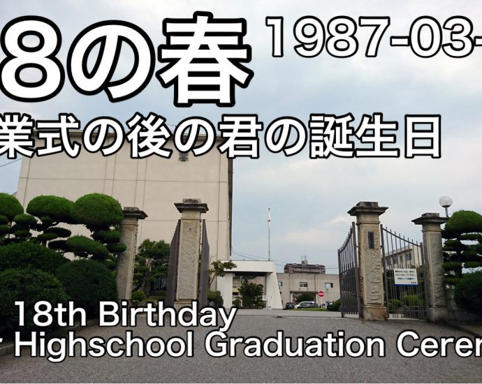18の春|Your 18th birthday (after Highschool Graduation Ceremony)