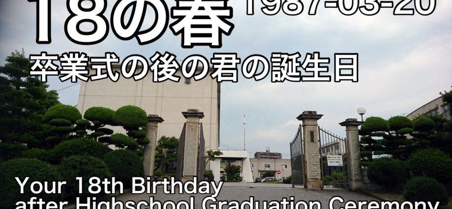 18の春|Your 18th birthday (after Highschool Graduation Ceremony)