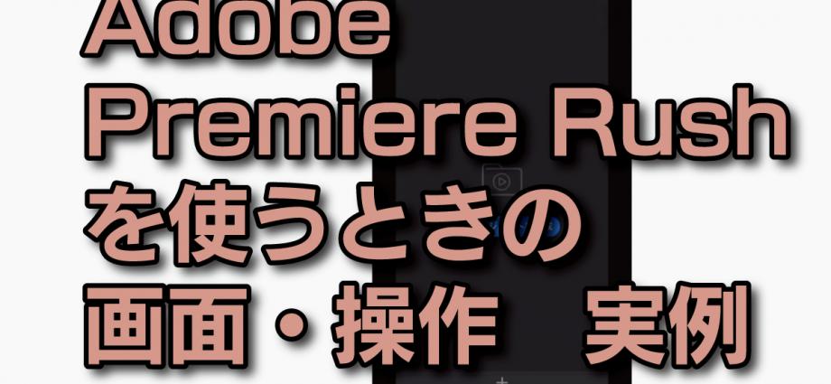 Adobe Premiere Rush を使うときの画面・操作 実例