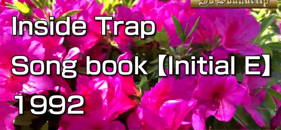 Inside Trap 【Initial E】 - Jun Nakaguchi 1992