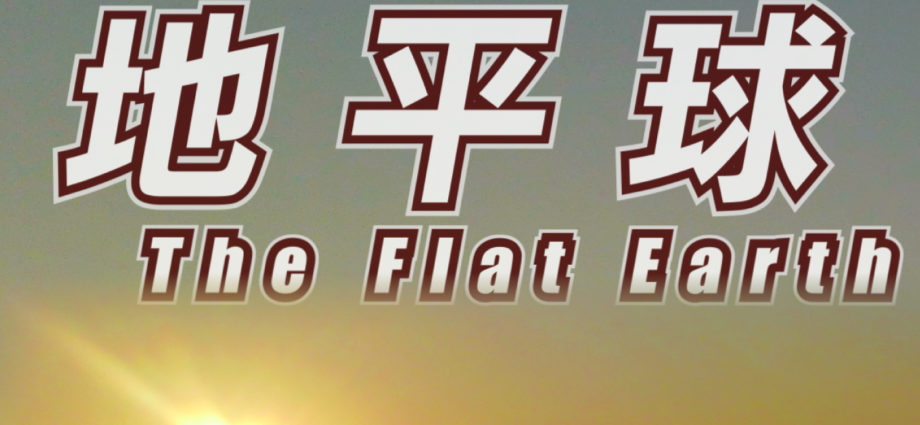 地平球|The Flat Earth