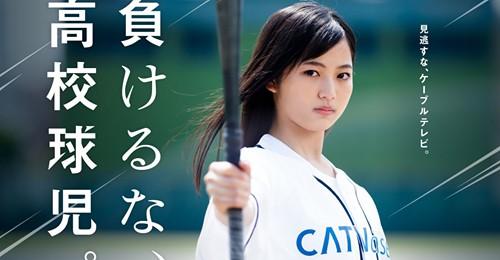 「夏季愛知県高等学校野球大会」