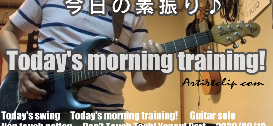 2020/08/19 今朝の素振り!Today's morning training! Non touch nation / Don't Touch / Toshi Yanagi Part