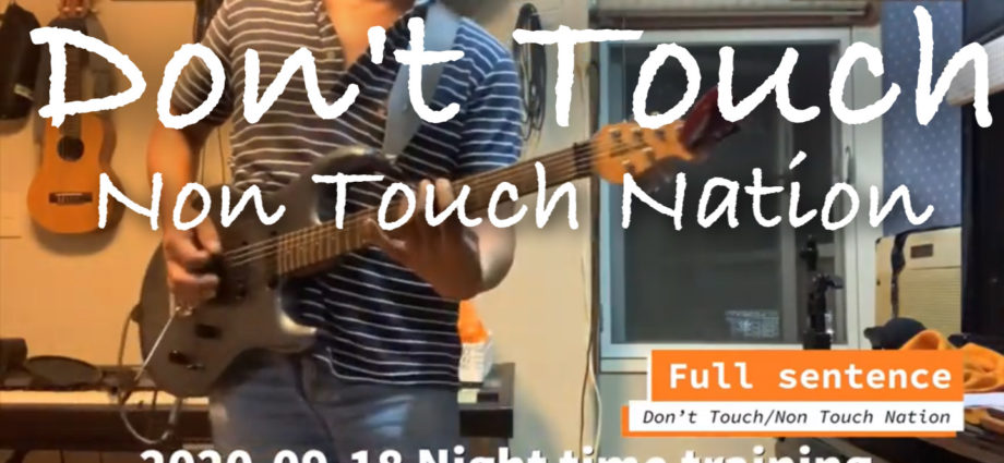 2020-09-18 NIGHT TIME TRANING2| Non Touch Nation/Don't Touch