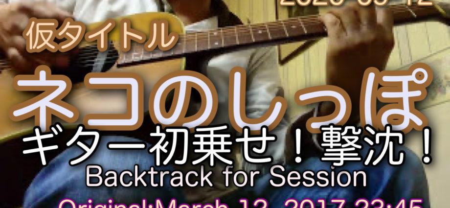 2020-09-12 今朝の素振り!初ギター乗せは、撃沈!|仮タイトル【Cat tail】Session Style Backing Traning Rhythm Guitar