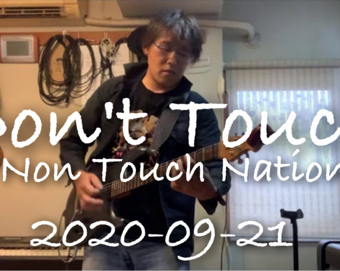 Don't Touch / Non Touch Nation 2020-09-23 今朝の素振り!