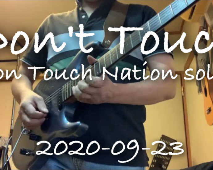 Don't Touch のToshi Yanagi師匠soloコピー https://youtu.be/OWt5FsrDXrM