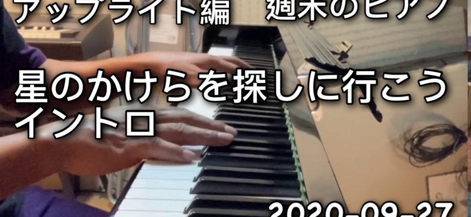 週末はピアノと過ごす時間。アップライトピアノ編 「星のかけらを探しに行こう」イントロ| 2020-09-27