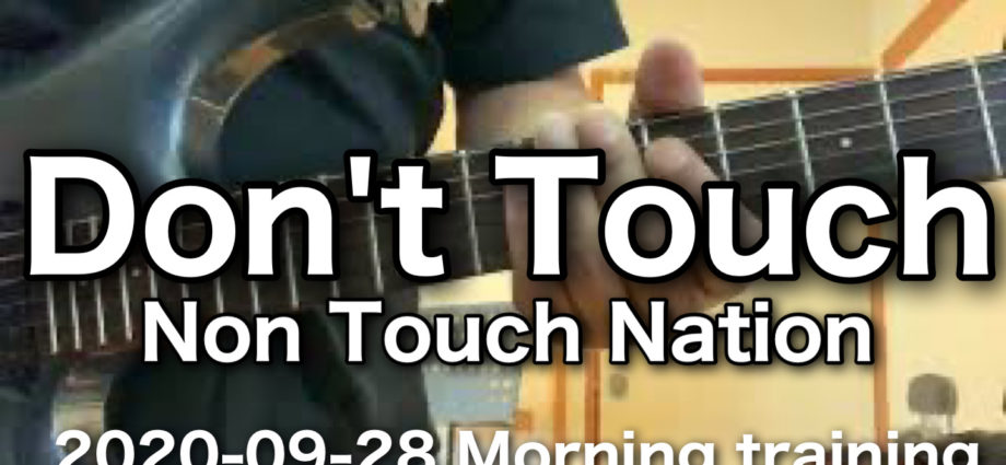 Don't Touch / Non Touch Nation  Morning Traning 2020-09-28