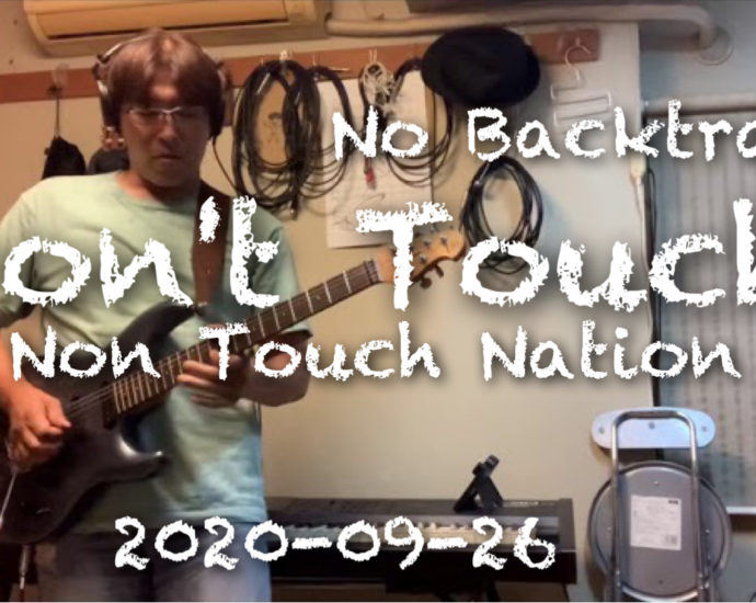 Don't Touch / Non Touch Nation  Morning Traning 2020-09-26