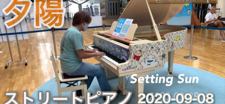 弾いてみた♫|中部国際空港セントレアにあるストリートピアノ【ひこうピ】|【夕陽】