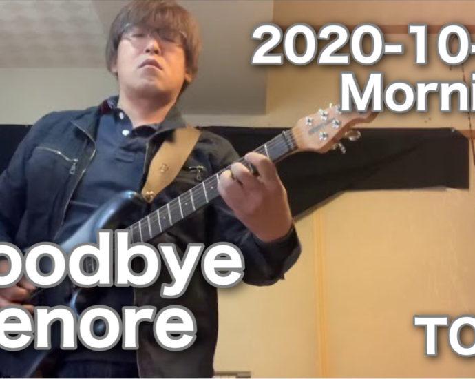 【Goodbye Elenore】TOTO / Cover 2020-10-21 Morning training  今朝の素振り!