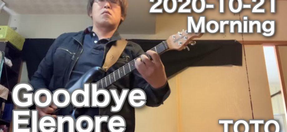 【Goodbye Elenore】TOTO / Cover 2020-10-21 Morning training| 今朝の素振り!