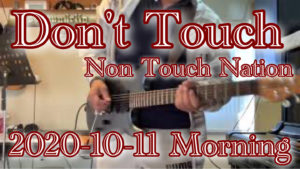 【 Don't Touch】Non Touch Nation / Cover / 2020-10-11 Morning training / 発情期のにゃーがにゃーにゃーにゃー言うてます。 今日も頑張るぞーおー。