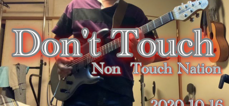 【Don't touch】Non touch nation / Cover2020-10-16 Night Time training
