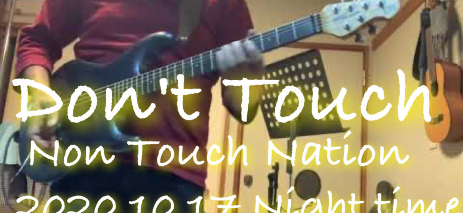 【Don't Touch】Non Touch Nation / Cover 2020-10-17 Night time training