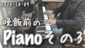 晩御飯前のピアノ その3 2020-10-09 夜