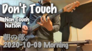 Don't Touch / Non Touch Nation 2020-10-09 Morning