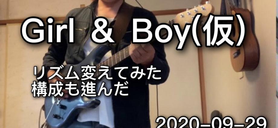 Girl & Boy タイトル仮 #TAKE3  #作曲中#composing |リズム変えて変えてみた。構成も進んだ #作曲中|2020-09-29