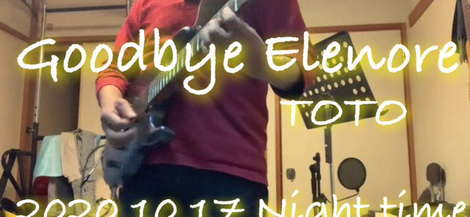 【Goodbye Elenore】TOTO / Cover 2020-10-17 Night time training