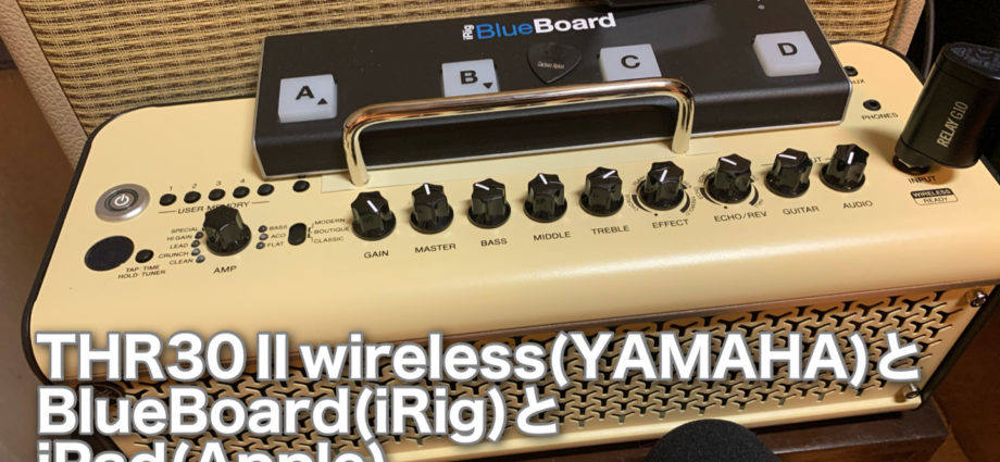 THR30Ⅱwireless(YAMAHA)とBlueBoard(iRig)とiPad(Apple)