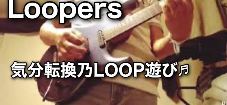 Looper遊び
