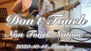 【Don't Touch】Non Touch Nation / Cover / 2020-10-15 Morning training