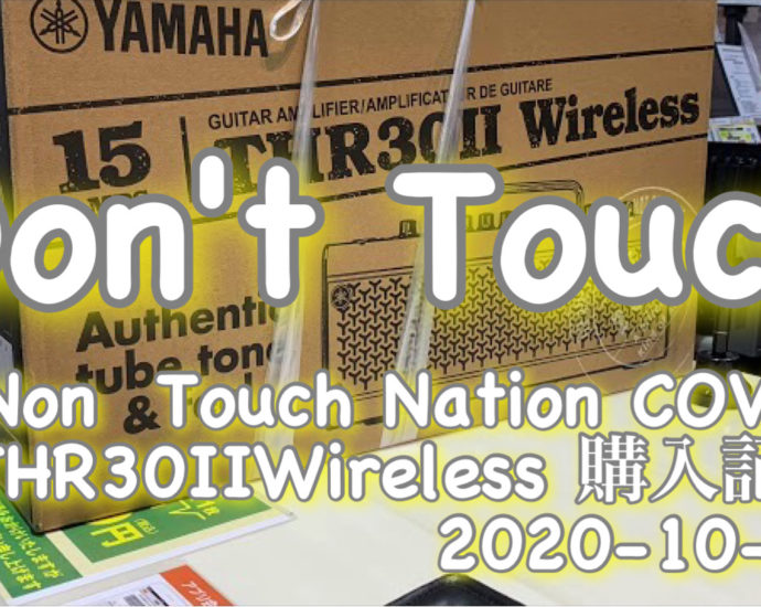 【Don't Touch】Non Touch Nation / THR30ⅡWireless 購入記念!シリーズ / 2020-10-19 Day time training