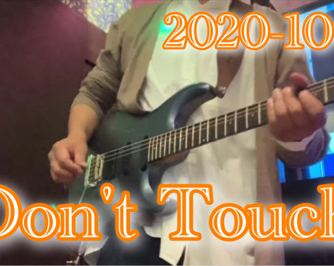 Don't Touch 2020-10-13 今日はカラオケボックスから。 https://youtu.be/h_KeswDlfos