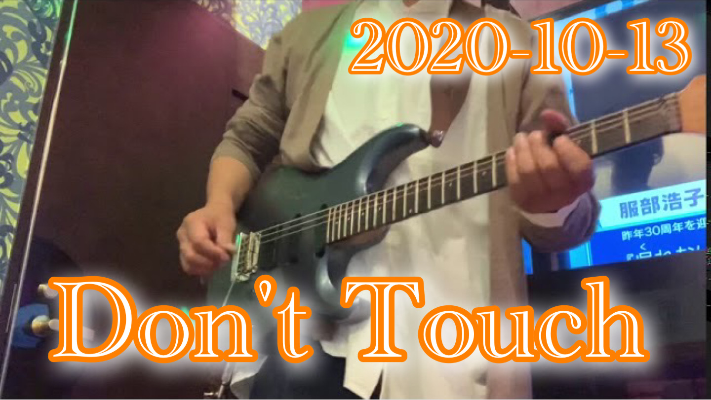 【Don't Touch】Non Touch Nation / Cover 2020-10-13 Day time Training