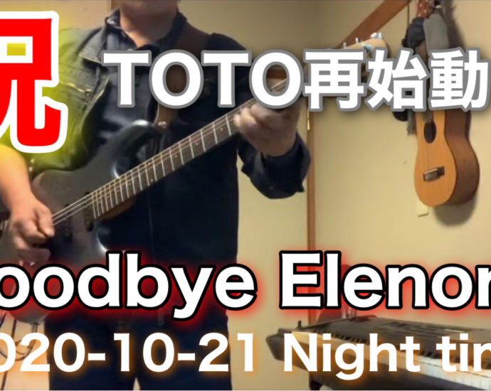 Celebration! TOTO restarted! !! 祝!TOTO再始動! 【Goodbye Elenore】TOTO 2020-10-21 Nigh time training
