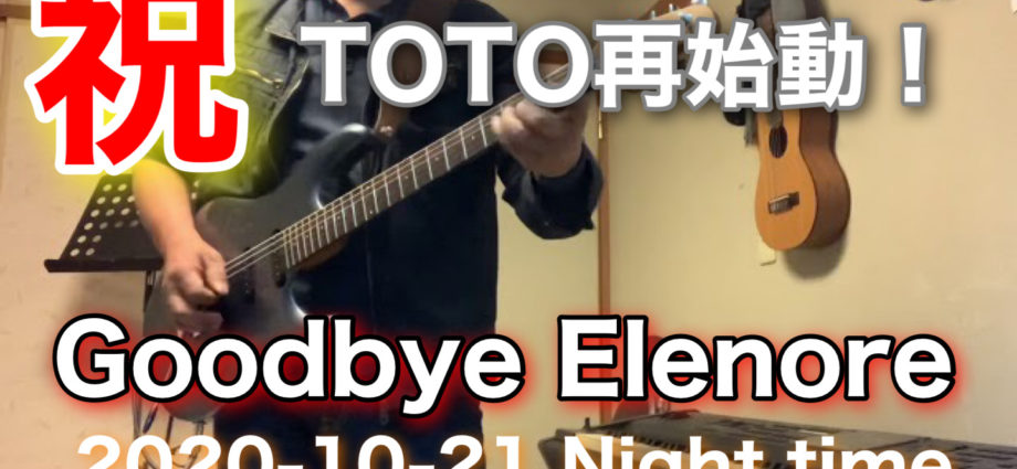 Celebration! TOTO restarted! !!|祝!TOTO再始動!|【Goodbye Elenore】TOTO 2020-10-21 Nigh time training