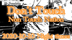 68【Don't Touch】Non Touch Nation / Cover / 2020-10-10 Night time training