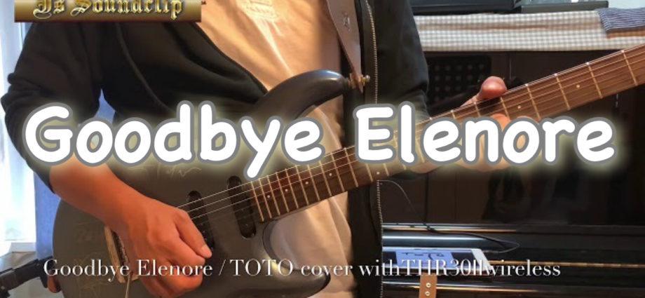 【Goodbye Elenore】TOTO / Cover THR30ⅡWireless 購入記念!シリーズ / 2020-10-20 Morning training