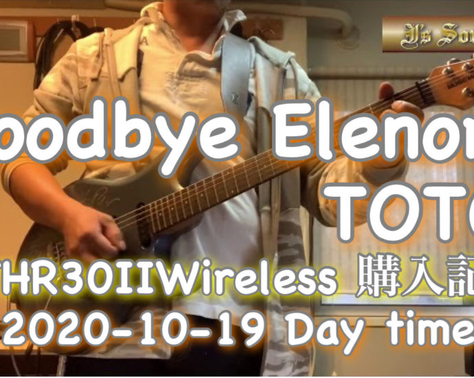 【Goodbye Elenore】TOTO / Cover / 2020-10-19 Day time training