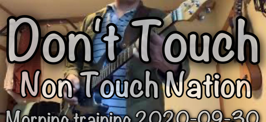 Don't Touch / Morning training 2020-09-30