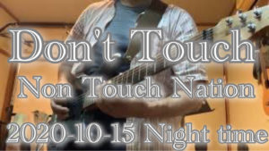 【Don't Touch】Non Touch Nation / Cover 2020-10-15 Night time training