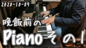晩御飯前のピアノ その1改  2020-10-09 夜